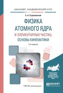 Физика атомного ядра и элементарных частиц: основы кинематики. Учебное пособие