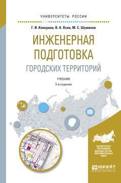 Инженерная подготовка городских территорий. Учебник