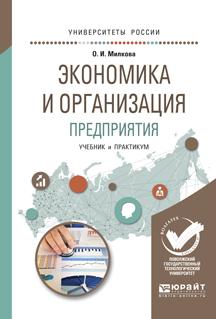 Экономика и организация предприятия. Учебник и практикум для академического бакалавриата