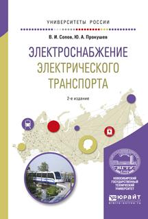 Электроснабжение электрического транспорта. Учебное пособие