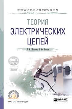 Теория электрических цепей. Учебное пособие