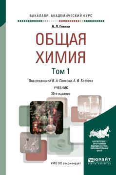 Общая химия. Учебник. В 2 томах. Том 1