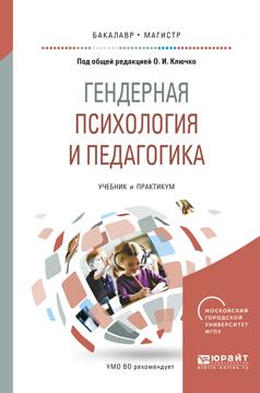 Гендерная психология и педагогика. Учебник и практикум