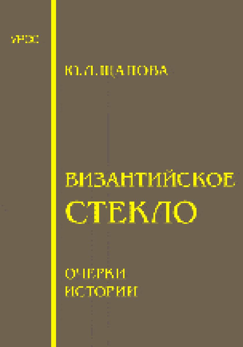 Византийское стекло. Очерки истории