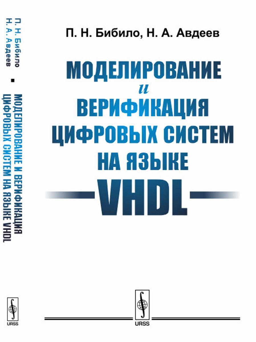 Моделирование и верификация цифровых систем на языке VHDL