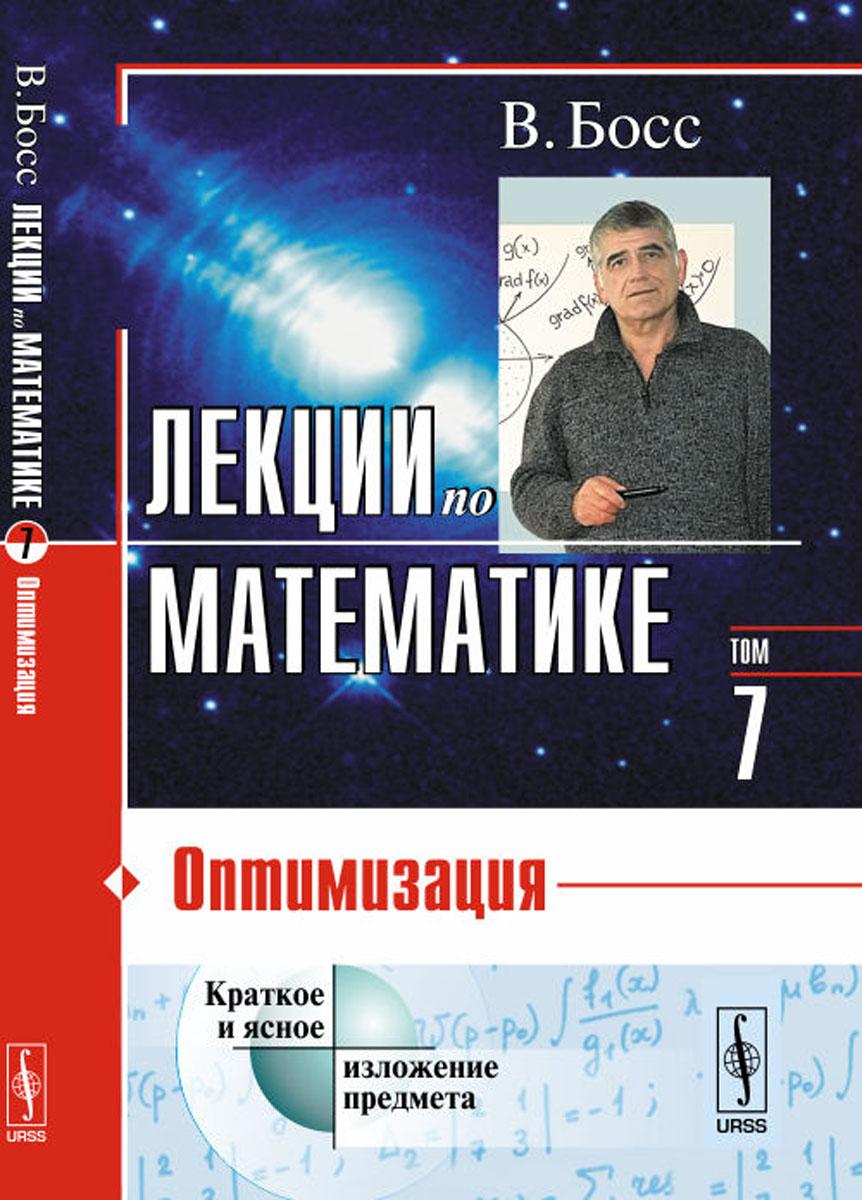 Лекции по математике. Оптимизация