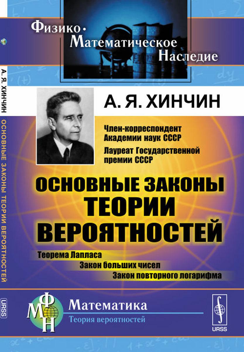 Основные законы теории вероятностей. Теорема Лапласа. Закон больших чисел. Закон повторного логарифма. Хинчин А.Я.