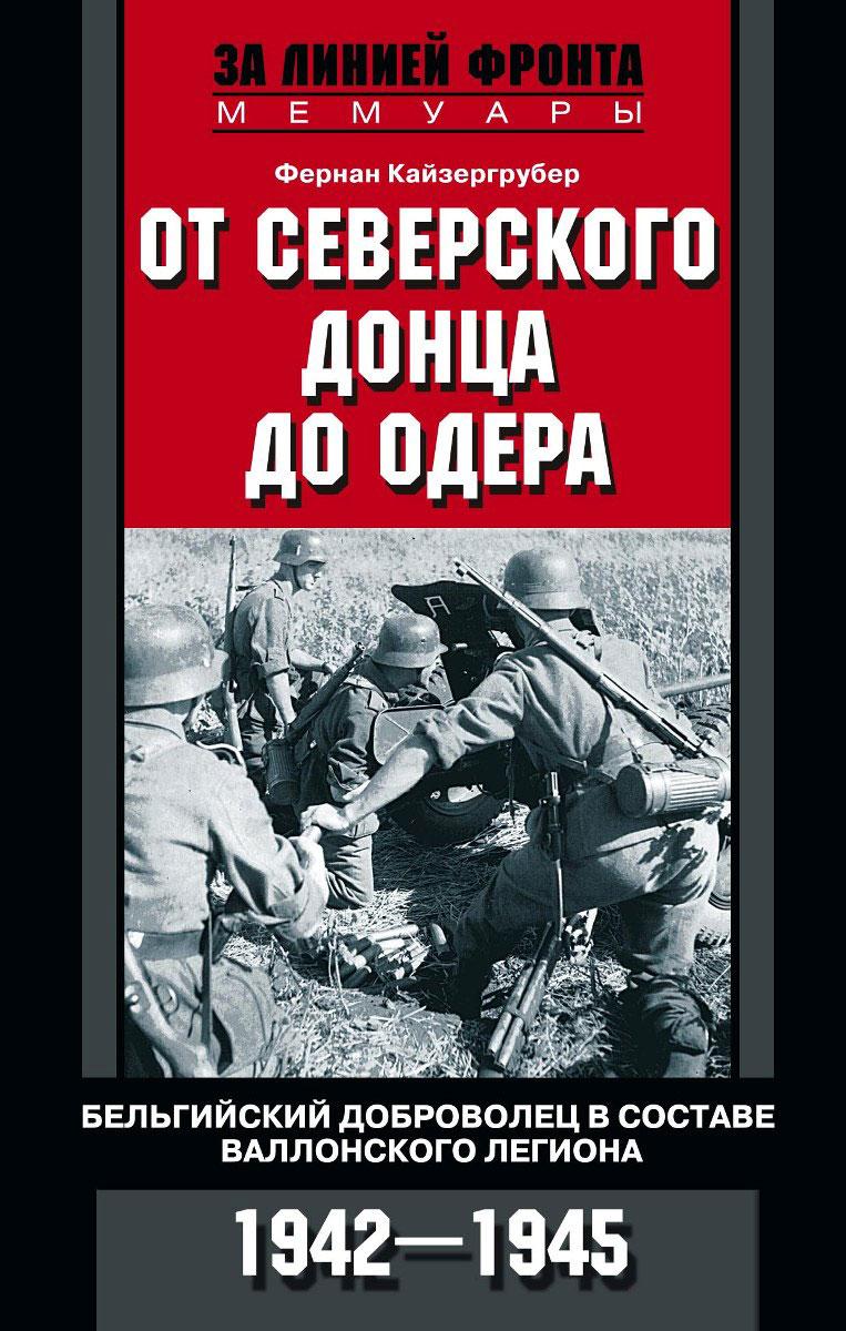 От Северского Донца до Одера. Бельгийский доброволец в составе валлонского легиона. 1942-1945