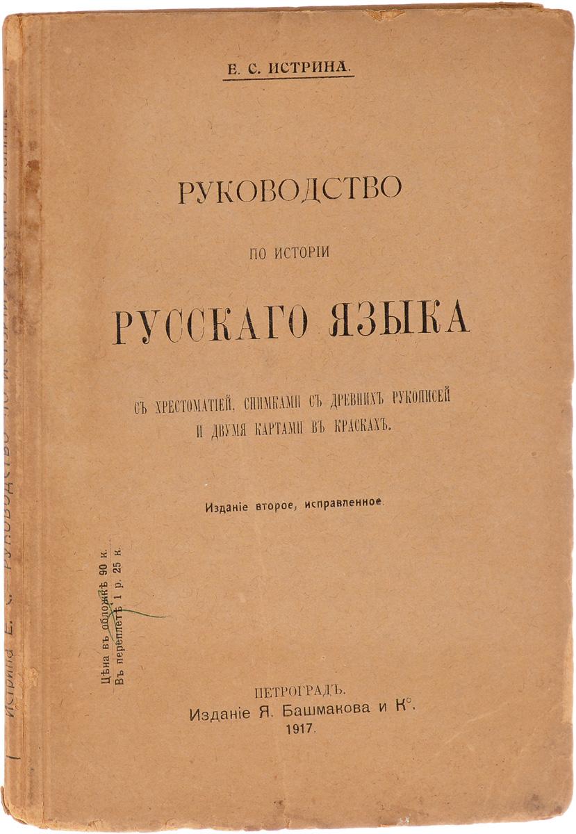 Руководство по истории русского языка