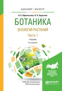 Ботаника. Экология растений. Учебник. В 2 часятх. Часть 1