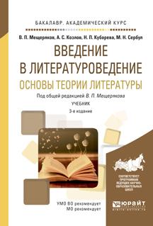 Введение в литературоведение. Основы теории литературы. Учебник для академического бакалавриата