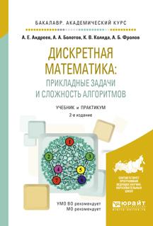 Дискретная математика: прикладные задачи и сложность алгоритмов. Учебник и практикум для академического бакалавриата