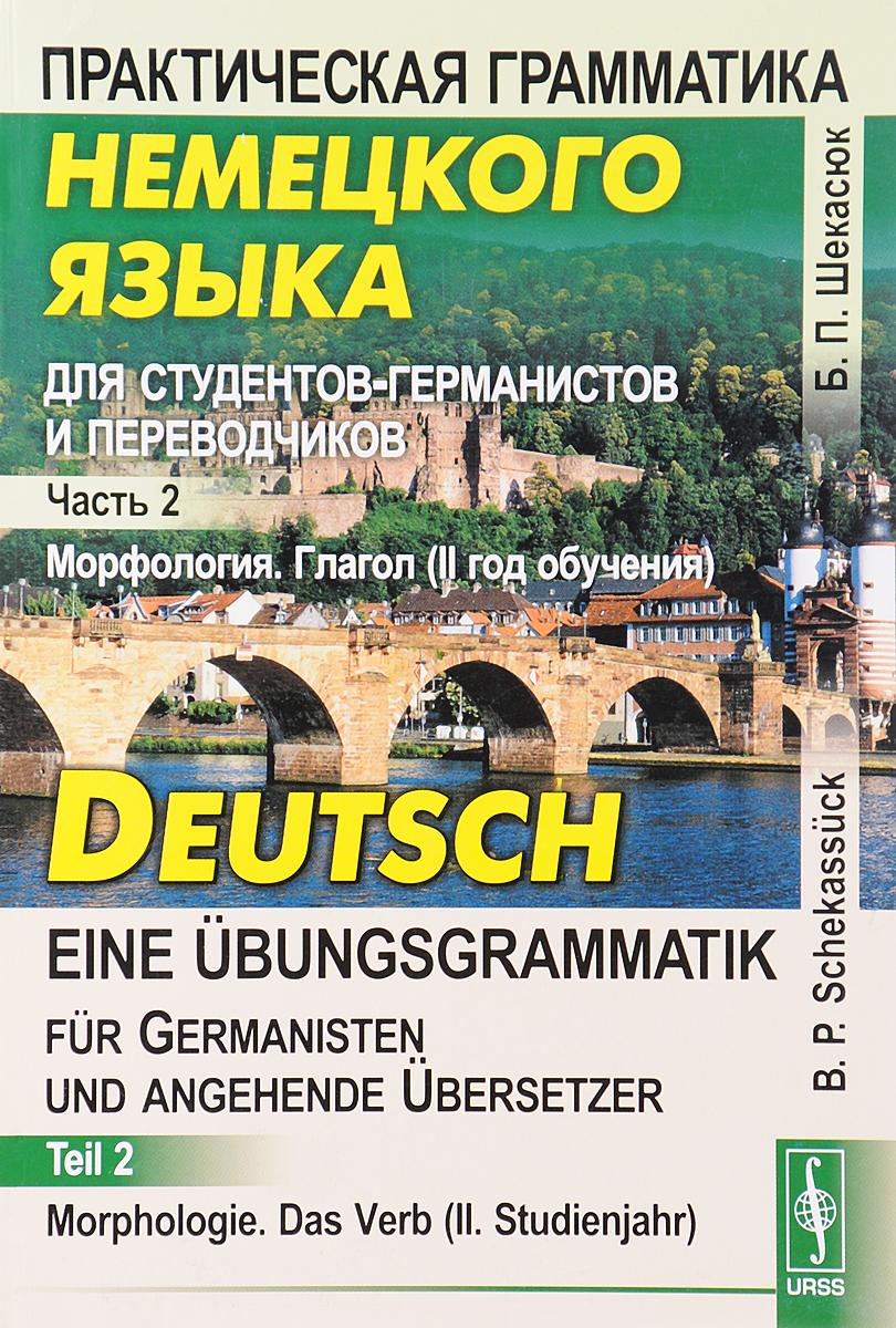 Практическая грамматика немецкого языка для студентов-германистов и переводчиков. Морфология