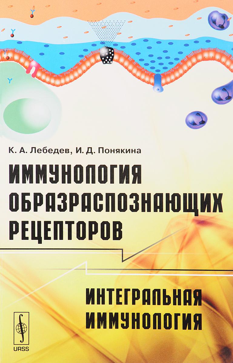 Иммунология образраспознающих рецепторов. Интегральная иммунология