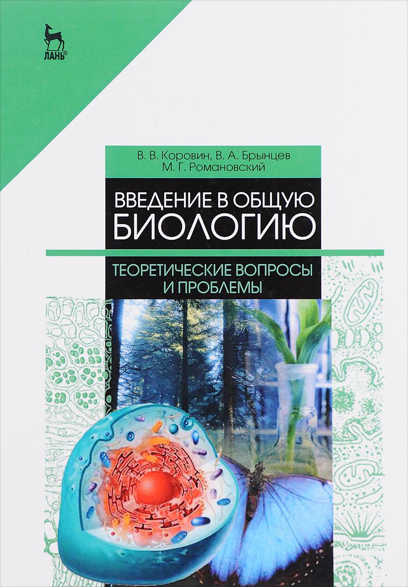 Введение в общую биологию. Теоретические вопросы и проблемы. Учебное пособие