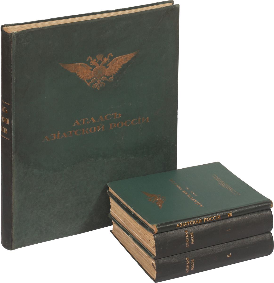 Азиатская Россия. В 3 томах. С атласом (комплект из 4 книг)