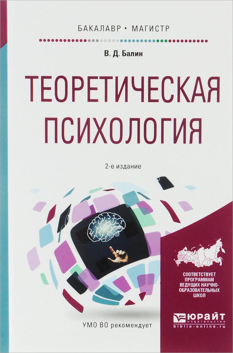 Теоретическая психология. Учебное пособие