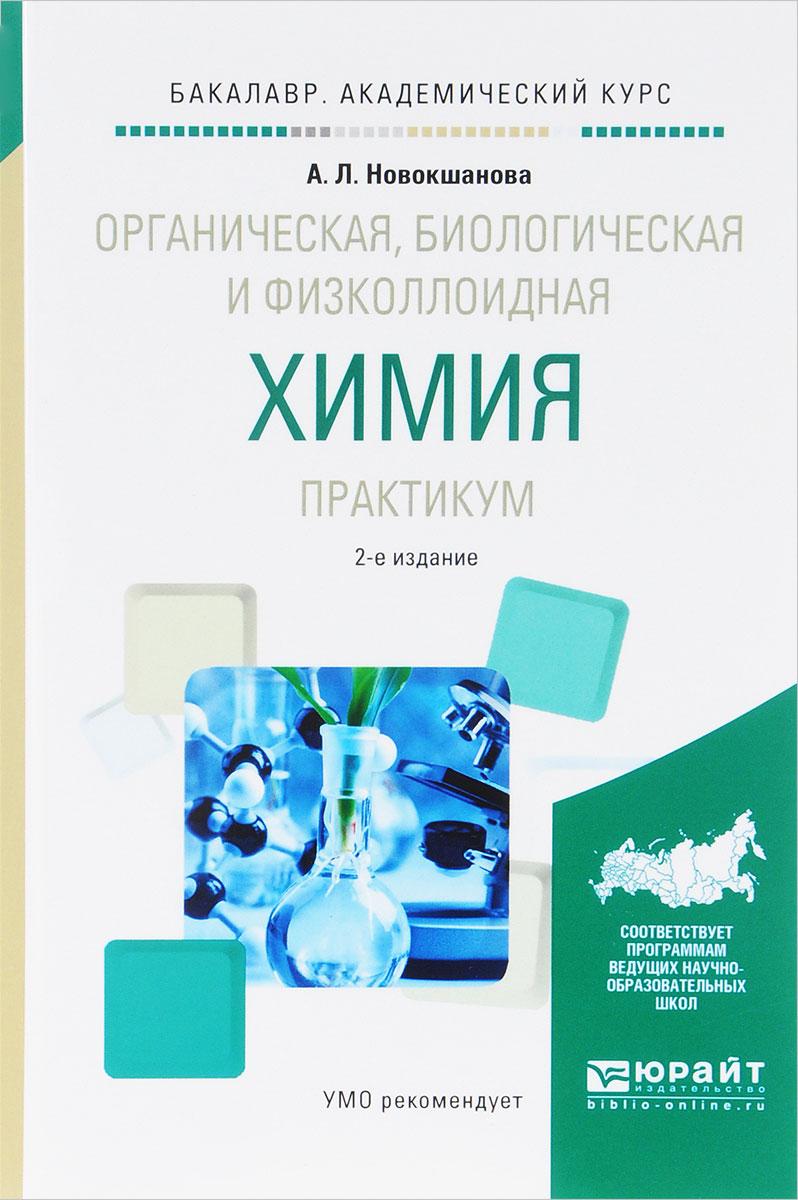 Органическая, биологическая и физколлоидная химия. Практикум