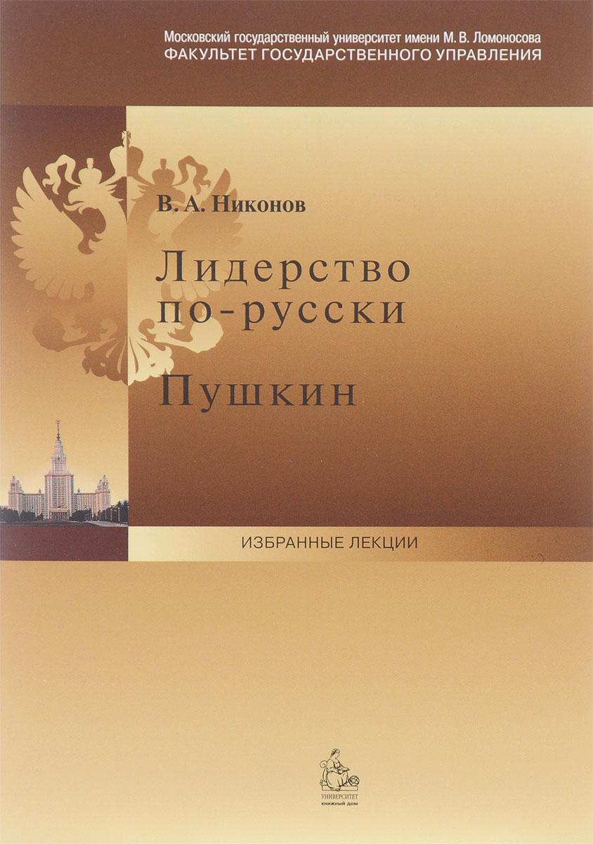 Лидерство по-русски. Пушкин