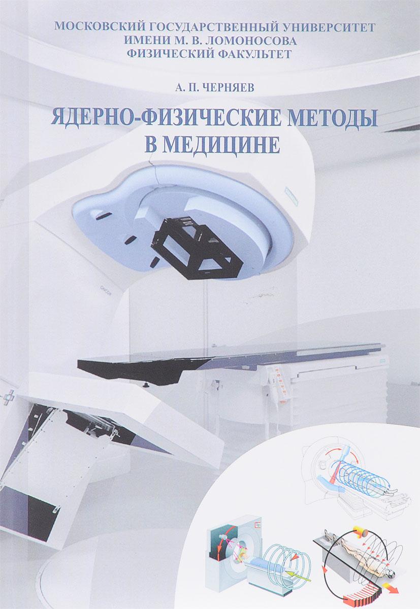 Ядерно-физические методы в медицине. Учебное пособие