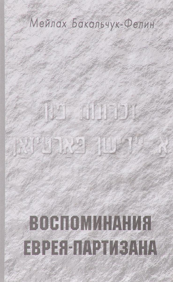Воспоминания еврея-партизана