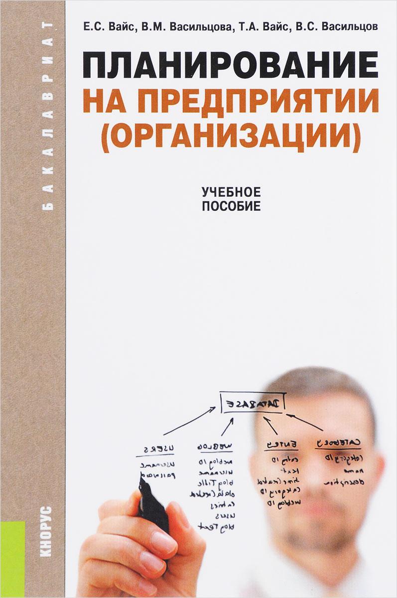 Планирование на предприятии (организации). Учебное пособие