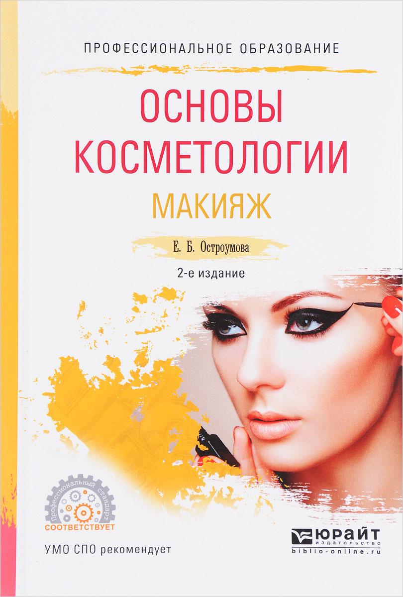Основы косметологии. Макияж. Учебное пособие