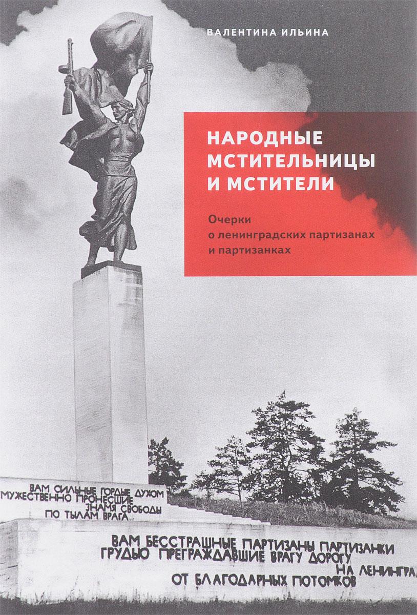 Народные мстительницы и мстители. Очерки о ленинградских партизанах и партизанках
