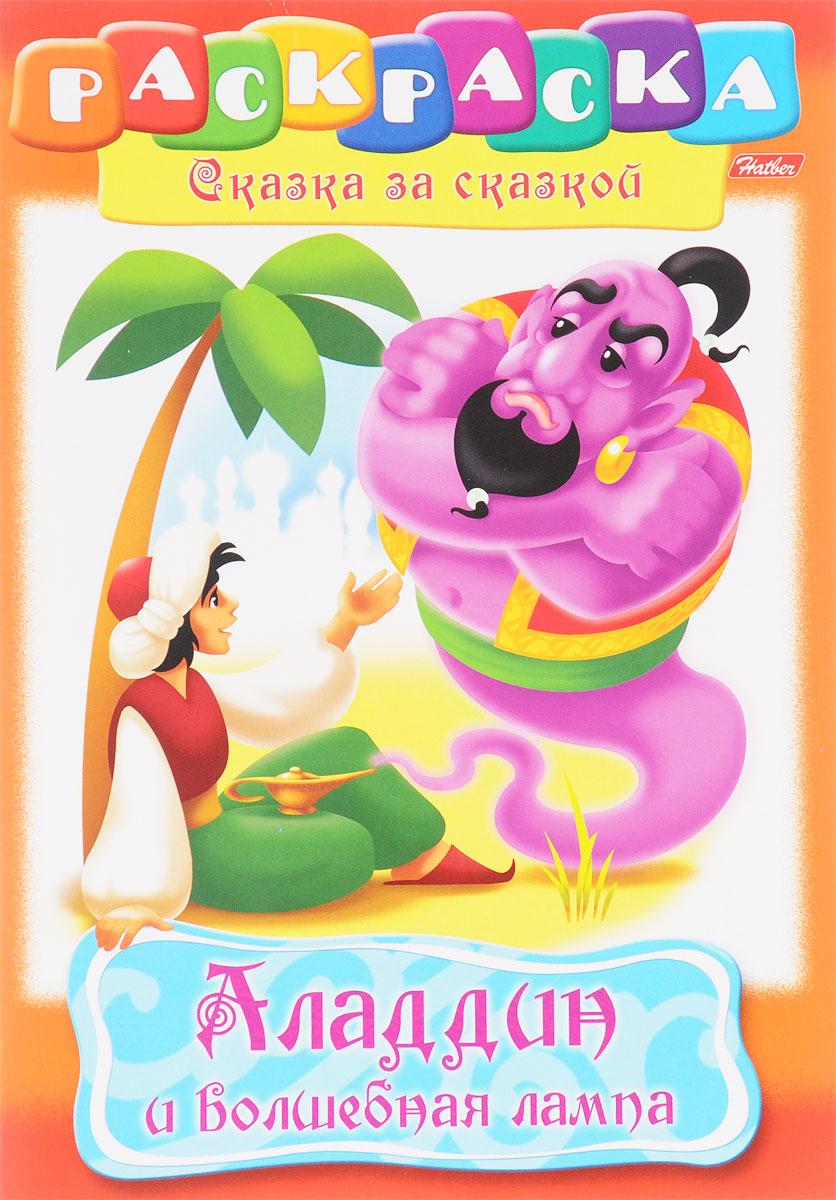 Аладдин и волшебная лампа. Раскраска