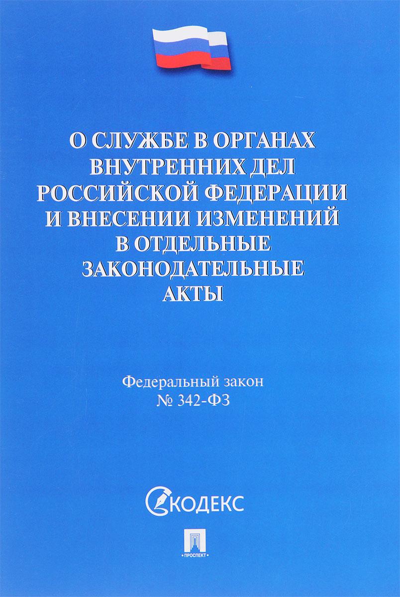 Федеральный закон «О службе в органах внутренних дел Российской Федерации и внесении изменений в отдельные законодательные акты»