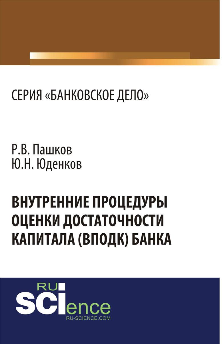Внутренние процедуры оценки достаточности капитала (ВПОДК) банка