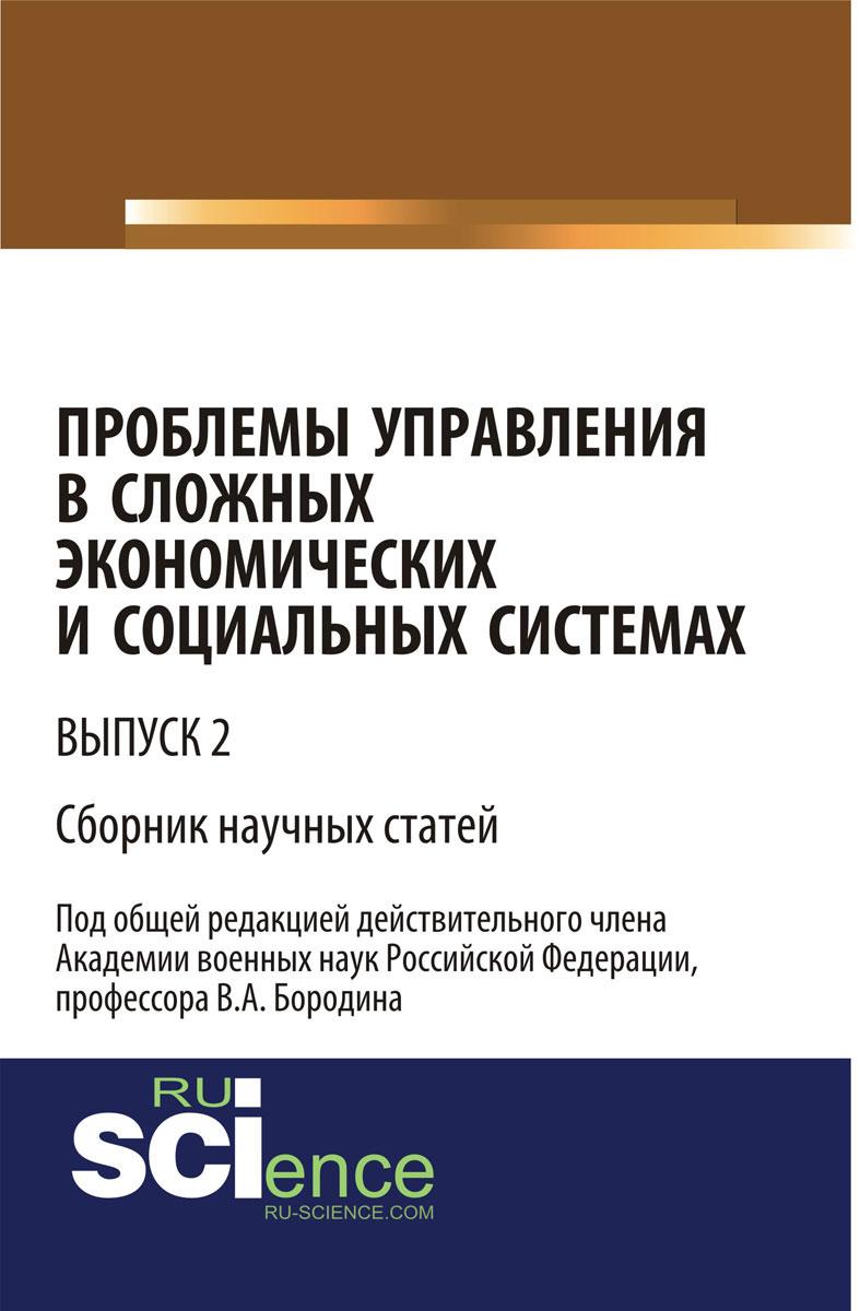 Проблемы управления в сложных экономических и социальных системах. Выпуск 2