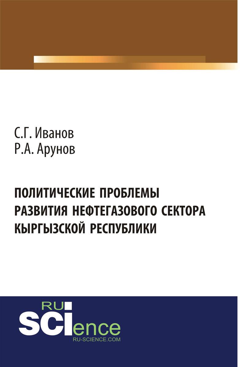 Политические проблемы развития нефтегазового сектора Кыргызской Республики