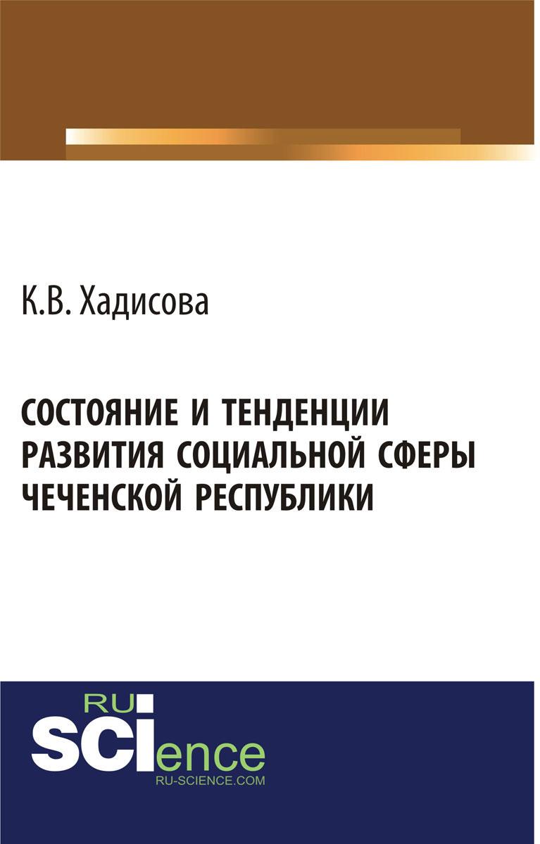 Хадисова К.В. Состояние и тенденции развития социальной сферы Чеченской республики в в дорошков состояние современного правосудия