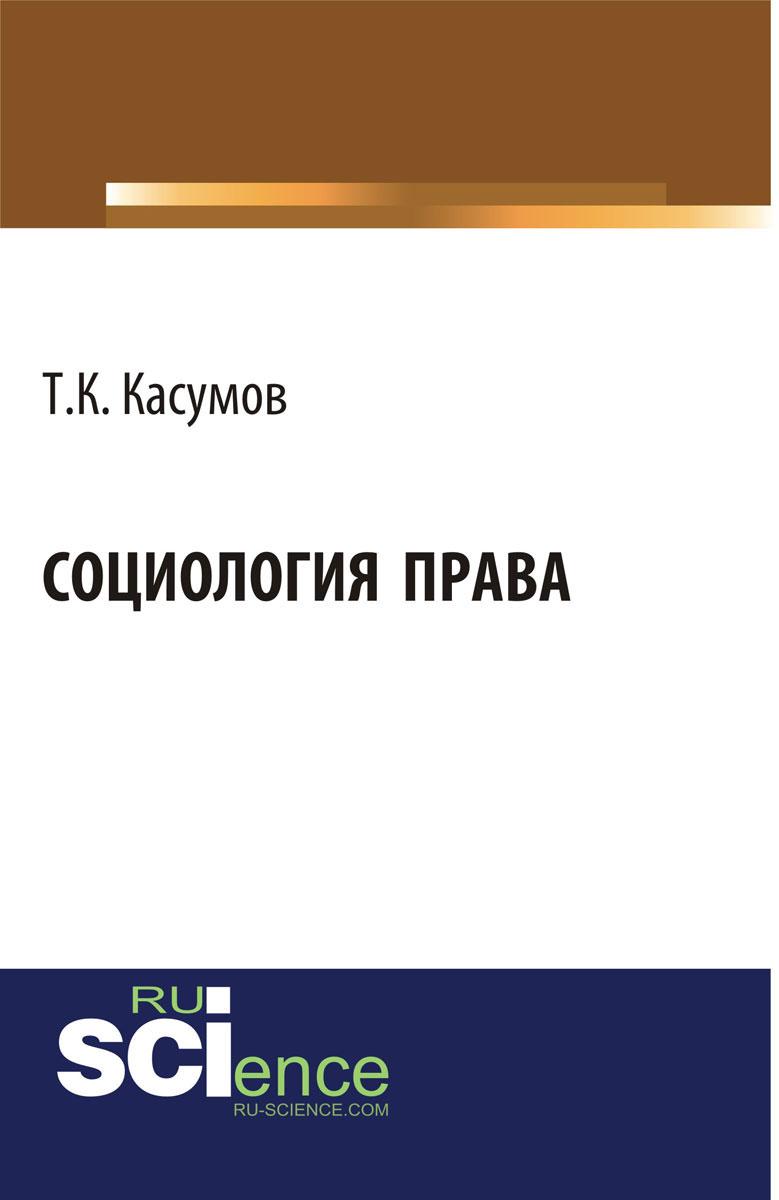Касумов Т.К. Социология права в в дорошков состояние современного правосудия