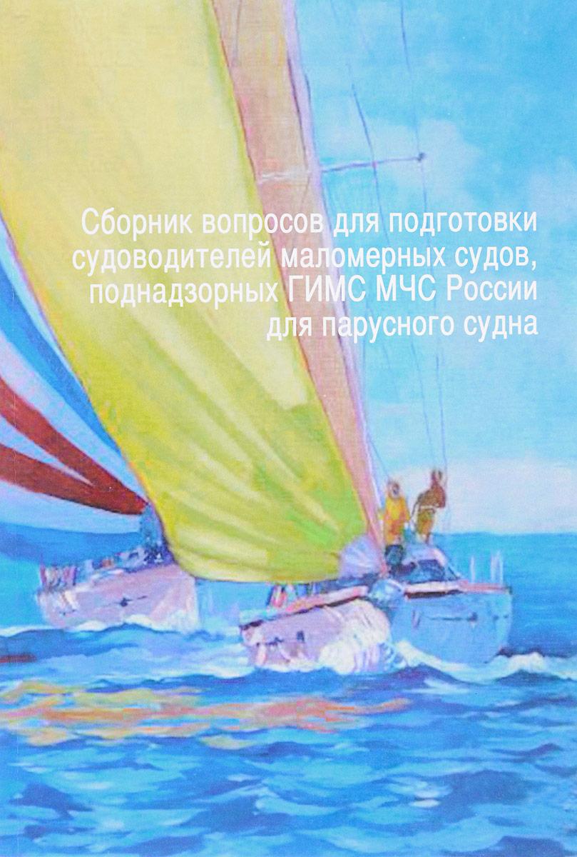 вопросы гимс права на лодку