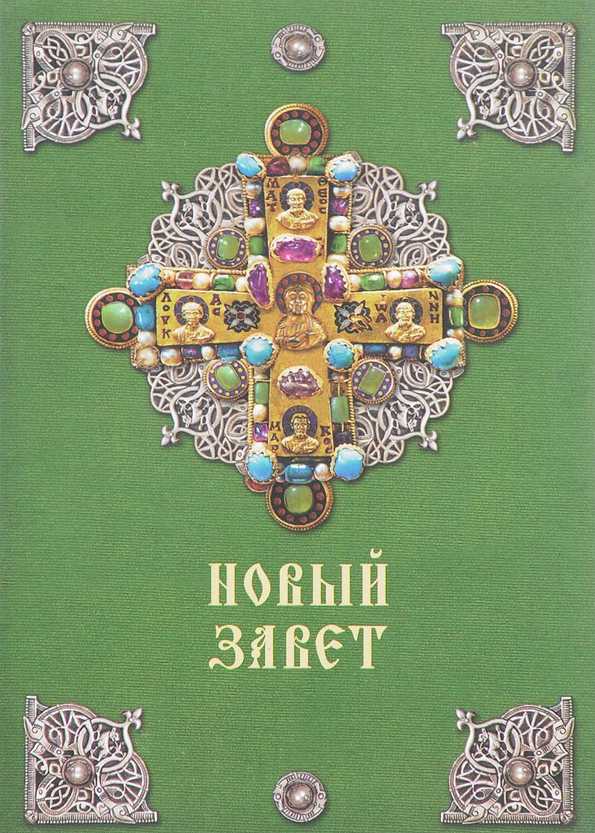 Новый Завет виноградов и переск священная история ветхого завета в шедеврах мирового искусства