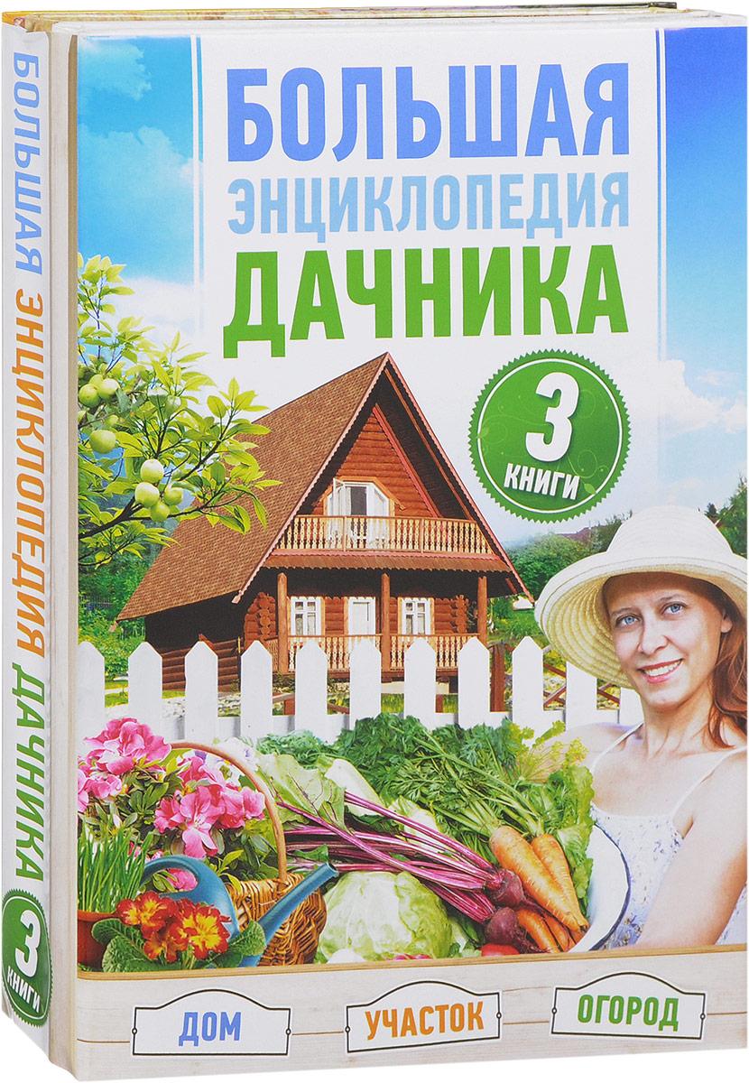 Большая энциклопедия дачника. Дом, участок, огород (комплект из 3 книг)