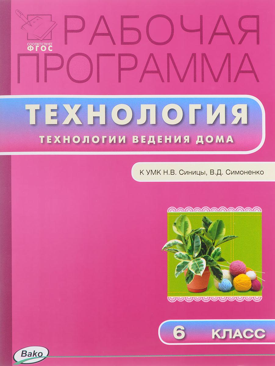 Технология. Технология ведения дома. 6 класс. Рабочая программа к УМК Н. В. Синицы, В. Д. Симоненко