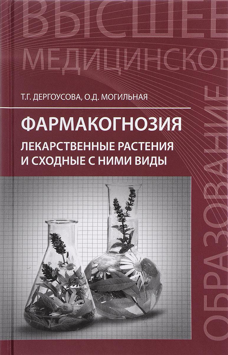 Фармакогнозия. Лекарственные растения и сходные с ними виды. Учебное пособие