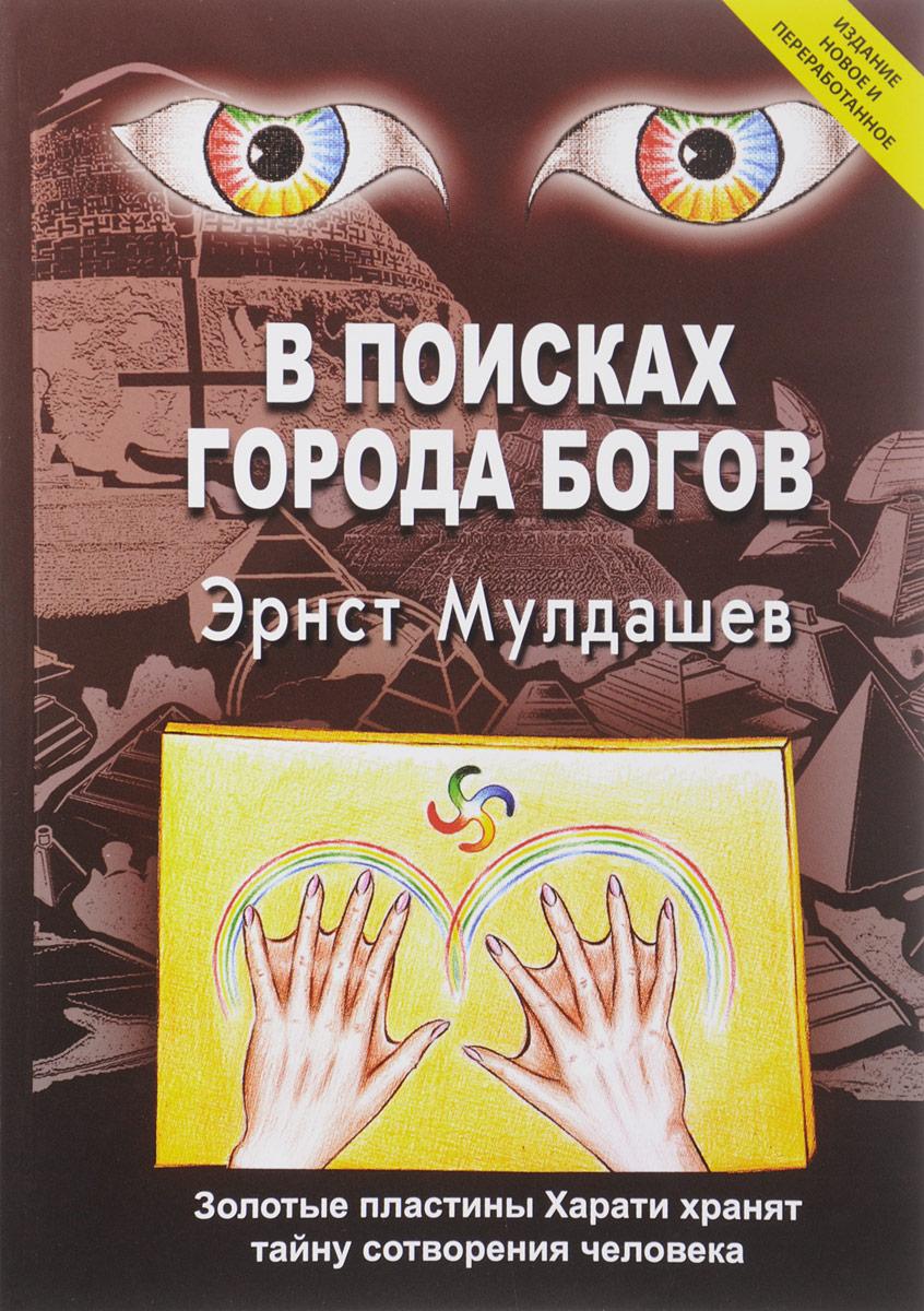 Эрнст Мулдашев В поисках Города Богов
