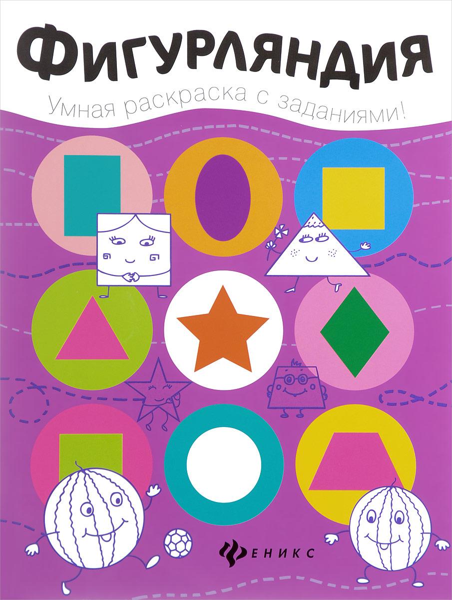 Фигурляндия: книжка-раскраска