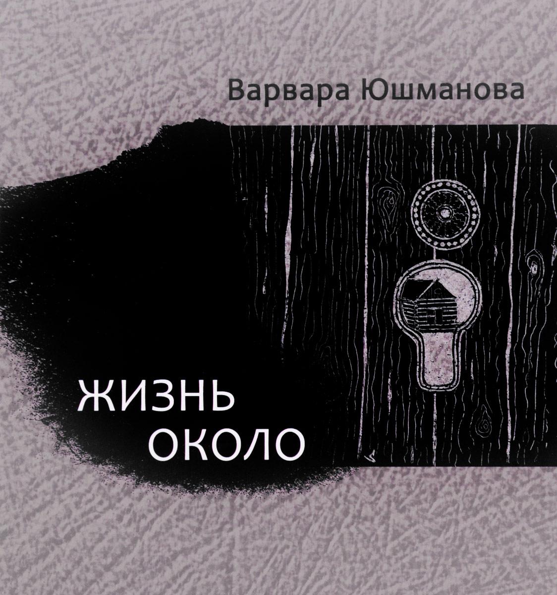 Варвара Юшманова Жизнь около