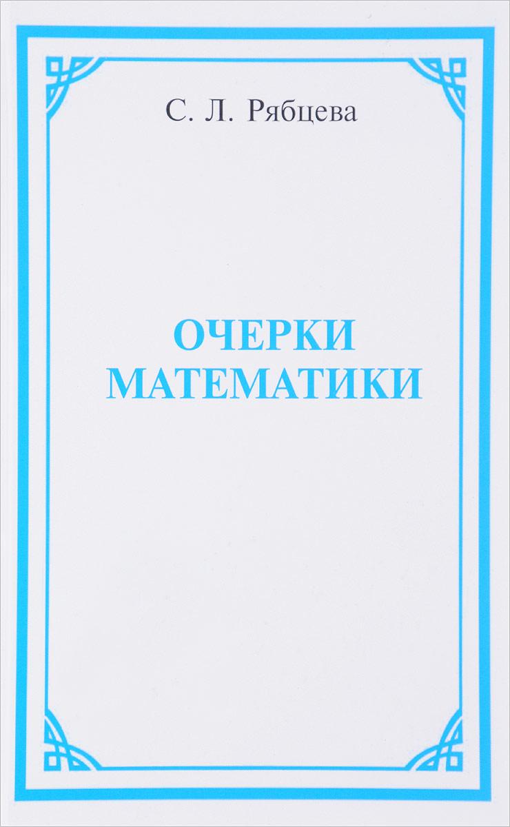 Очерки математики