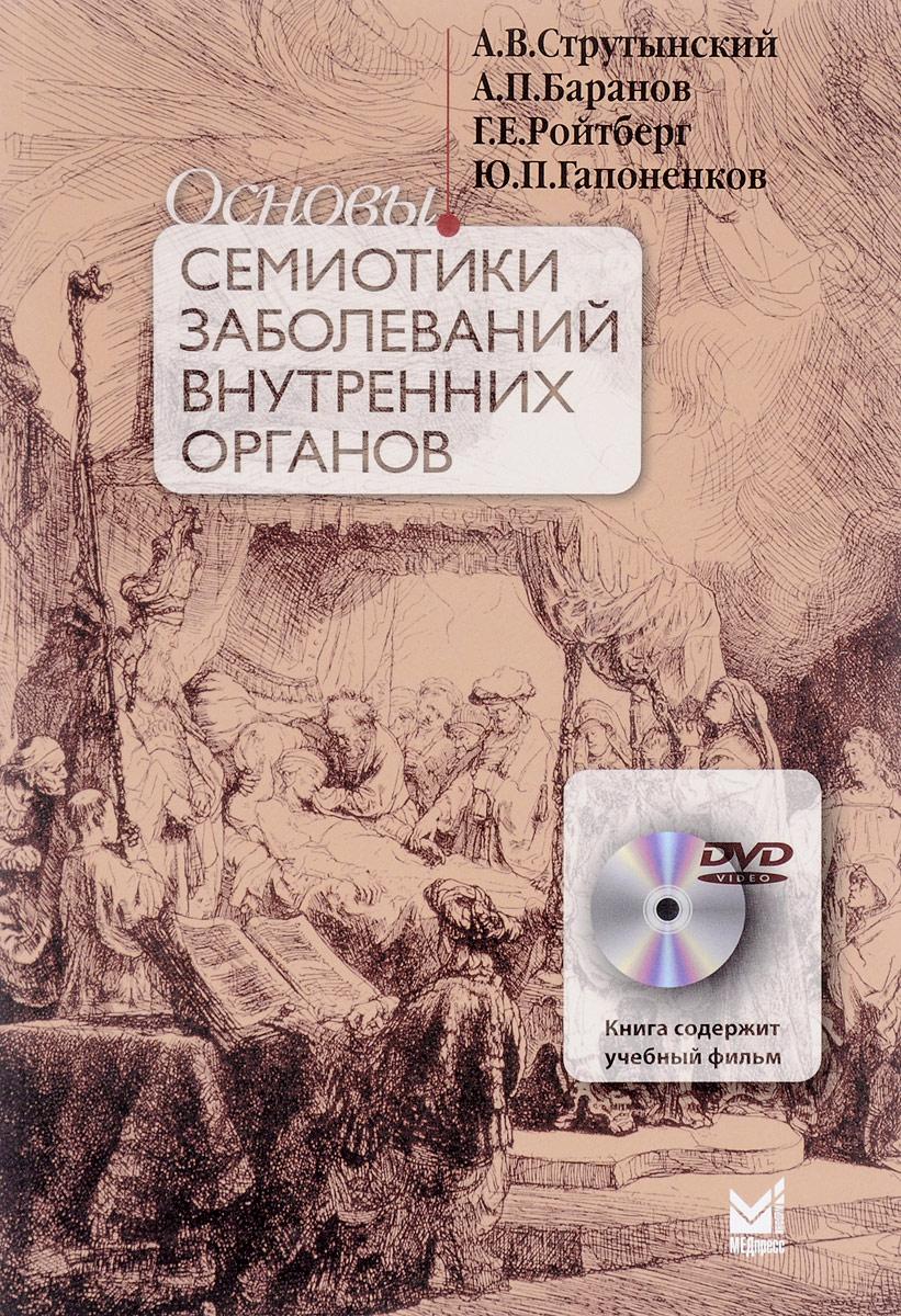 Основы семиотики заболеваний внутренних органов. Учебное пособие (+ DVD)