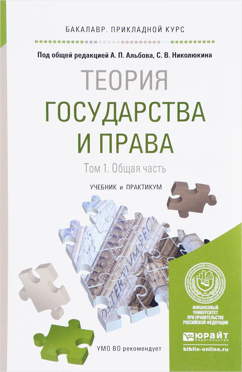 Теория государства и права в 2 т. Том 1. Общая часть. Учебник и практикум для прикладного бакалавриата
