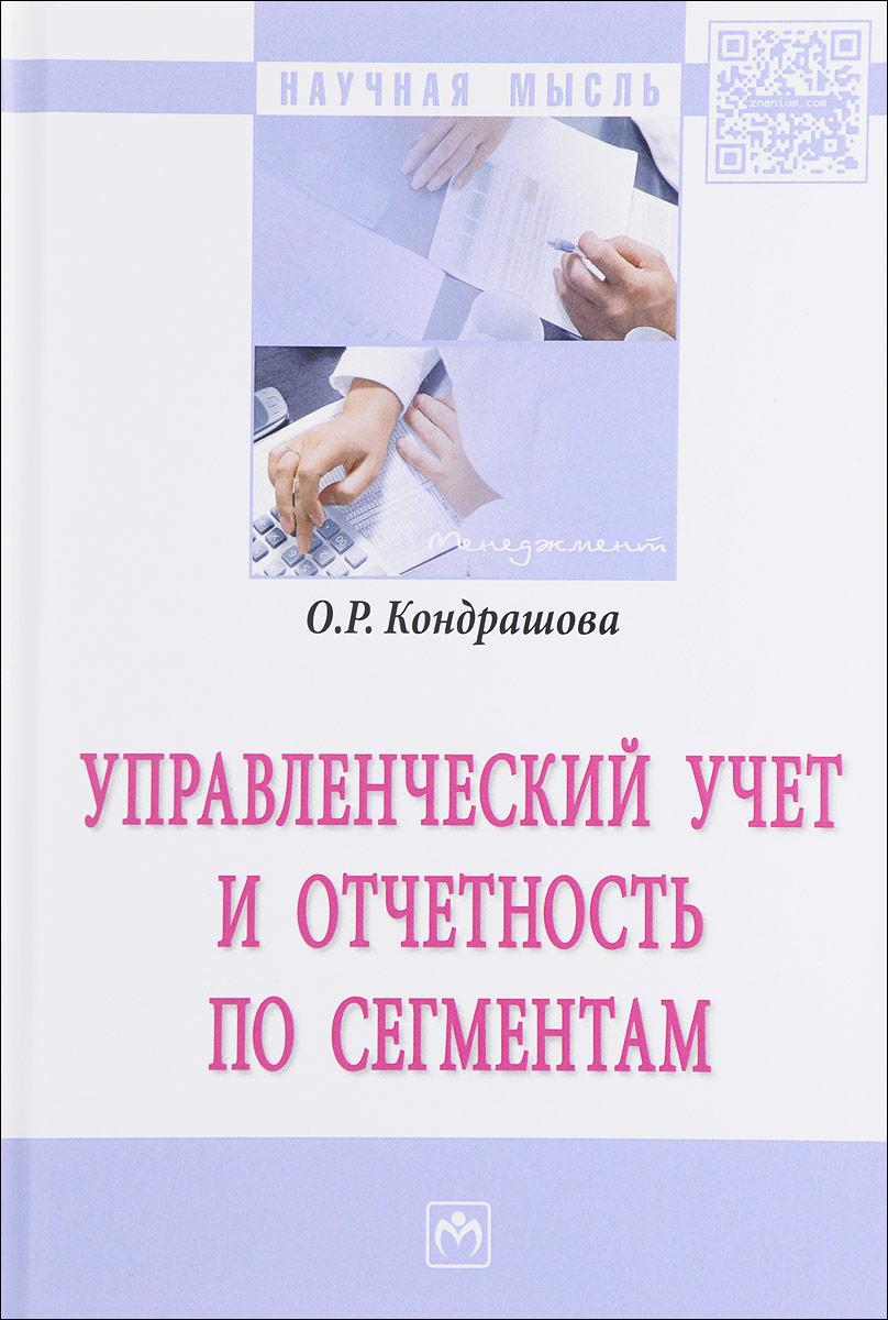 Управленческий учет и отчетность по сегментам: Монография