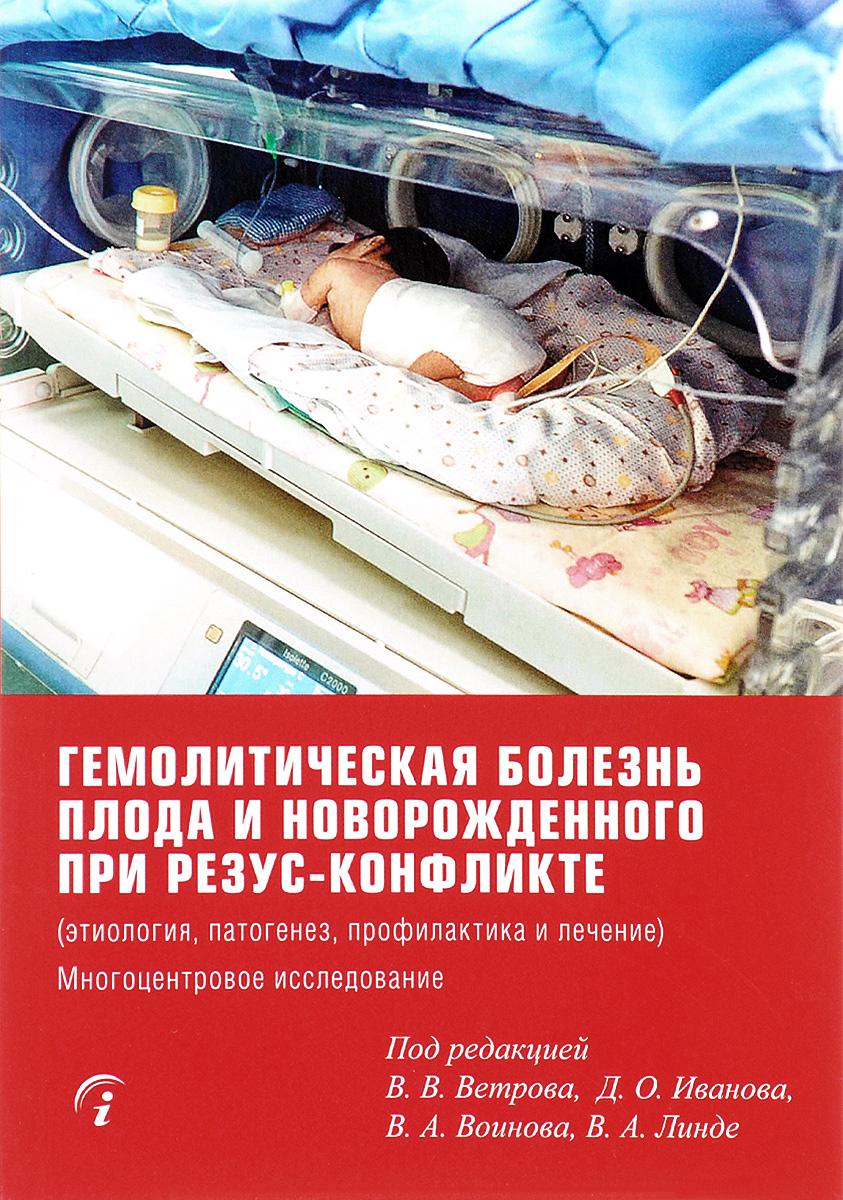Гемолитическая болезнь плода и новорожденного при резус-конфликте