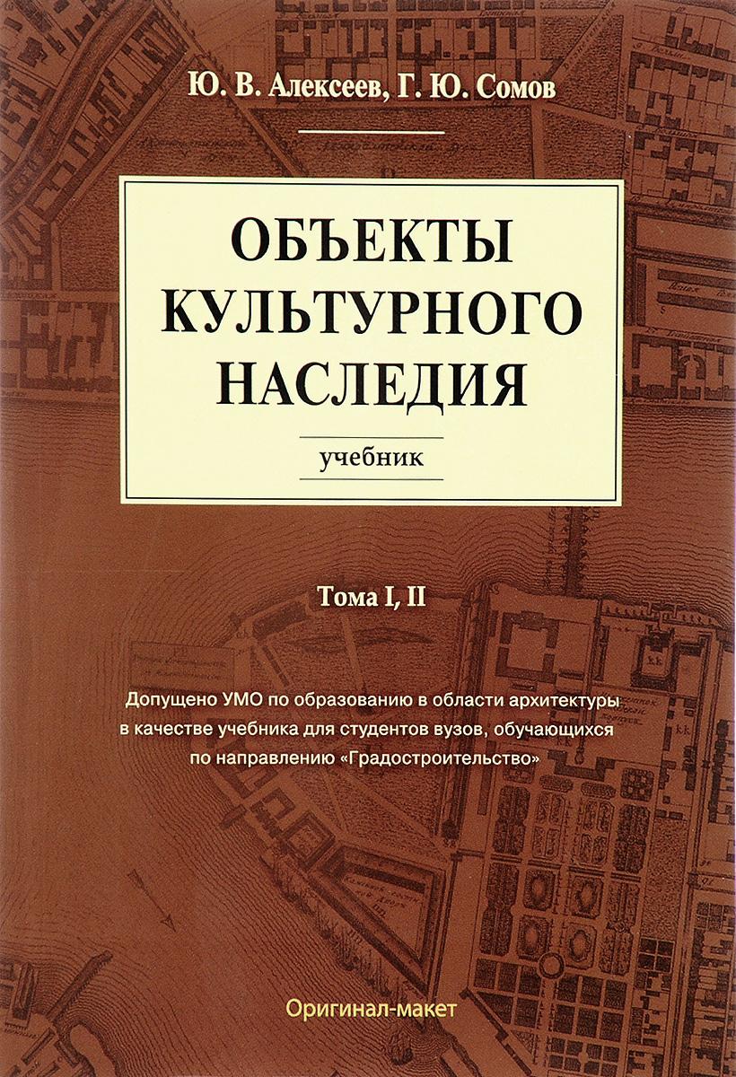 Объекты культурного наследия. Учебник. Том 1, 2