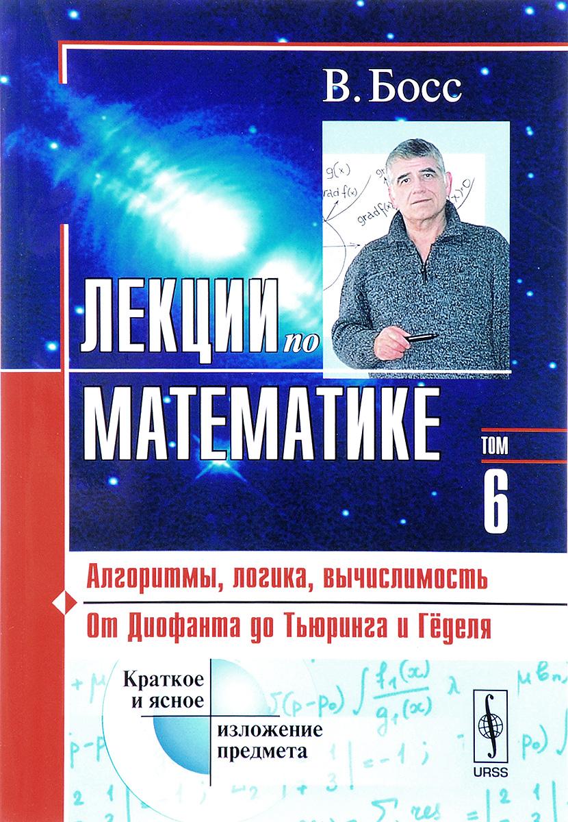 Лекции по математике. Алгоритмы, логика, вычислимость. От Диофанта до Тьюринга и Гёделя